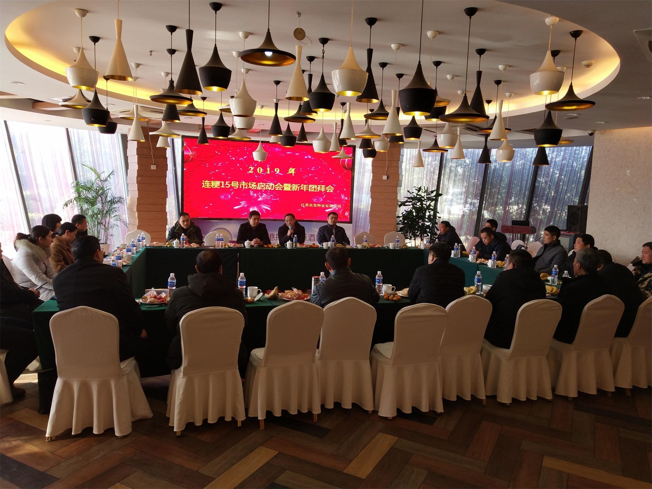 种业公司召开2018年度经销商座谈会